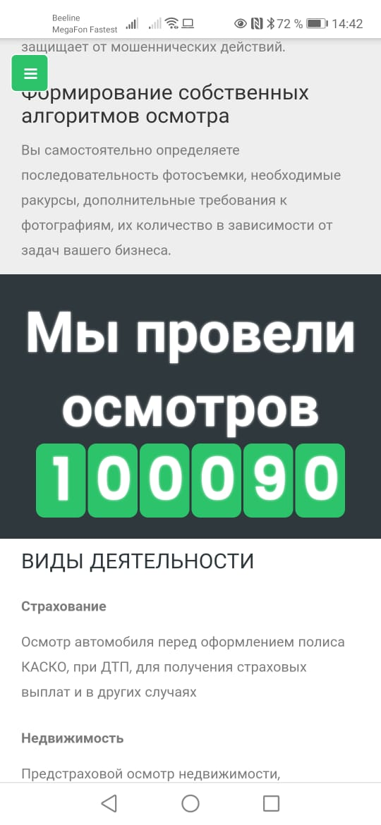 ViewApp: the number of inspections exceeded 100,000