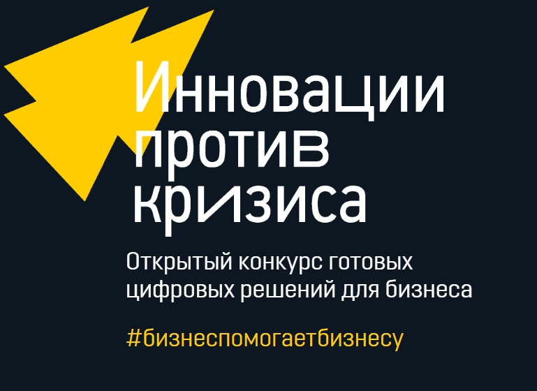 "ViewApp takes part in the contest ""Innovation against the crisis"""
